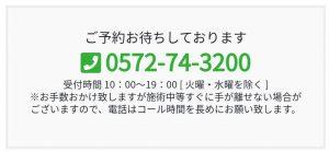 瑞浪市 マッサージ HOGU6(ほぐしっくす) 電話番号